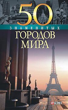 Татьяна Иовлева - 50 знаменитых городов мира