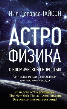 Нил Тайсон - Астрофизика с космической скоростью, или Великие тайны Вселенной для тех, кому некогда