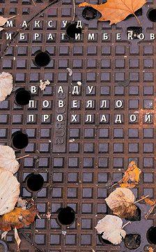 Максуд Ибрагимбеков - В аду повеяло прохладой