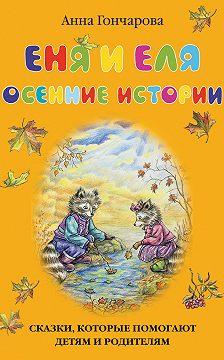 Анна Гончарова - Еня и Еля. Осенние истории