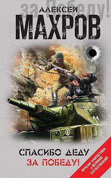 Алексей Махров - Спасибо деду за Победу! (сборник)