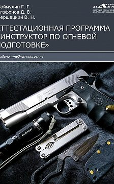 Геннадий Паймуллин - Аттестационная программа «Инструктор по огневой подготовке»