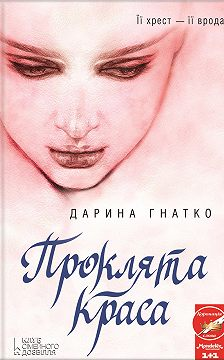 Дарина Гнатко - Проклята краса