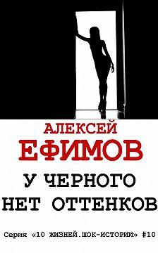 Алексей Ефимов - Учерного нет оттенков