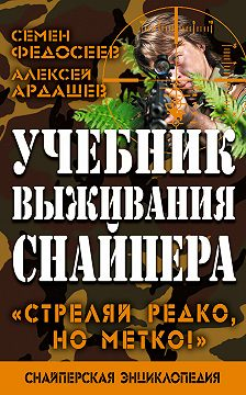 Семен Федосеев - Учебник выживания снайпера. «Стреляй редко, но метко!»