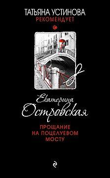 Екатерина Островская - Прощание на Поцелуевом мосту