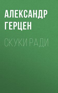 Александр Герцен - Скуки ради
