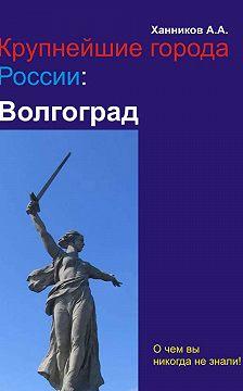 Александр Ханников - Волгоград