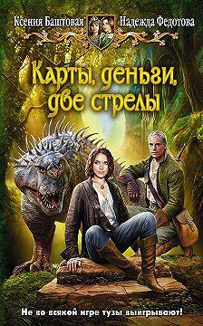 Надежда Федотова - Карты, деньги, две стрелы