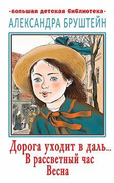 Александра Бруштейн - Дорога уходит в даль… В рассветный час. Весна