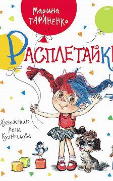 Марина Тараненко - Расплетайки