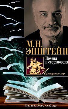 Михаил Эпштейн - Поэзия и сверхпоэзия. О многообразии творческих миров
