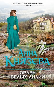 Анна Князева - Орден белых лилий