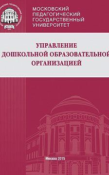 Людмила Волобуева - Управление дошкольной образовательной организацией