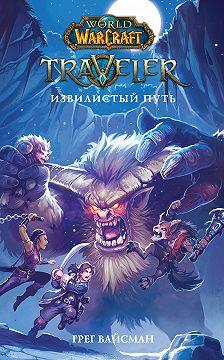 Грег Вайсман - World Of Warcraft. Traveler: Извилистый путь
