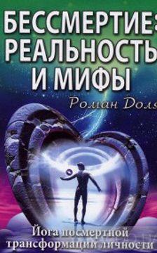 Роман Доля - Бессмертие: реальность и мифы