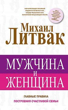 Михаил Литвак - Мужчина и женщина