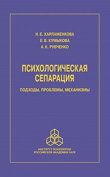 Наталья Харламенкова - Психологическая сепарация: подходы, проблемы, механизмы