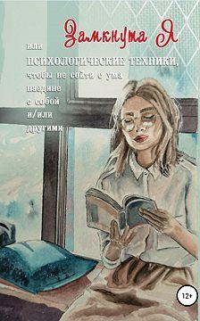 Анастасия Колендо-Смирнова - ЗамкнутаЯ, или психологические техники, чтобы не сойти с ума наедине с собой и/или другими