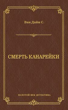 Стивен Ван Дайн - Смерть Канарейки