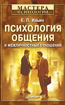 Евгений Ильин - Психология общения и межличностных отношений