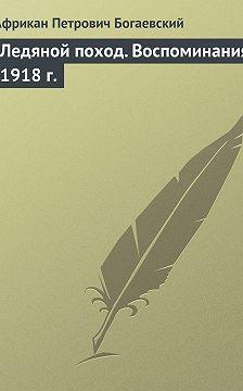 Африкан Богаевский - Ледяной поход. Воспоминания 1918 г.