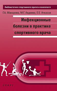 Евгений Ачкасов - Инфекционные болезни в практике спортивного врача
