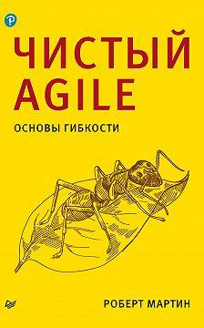 Роберт Мартин - Чистый Agile. Основы гибкости