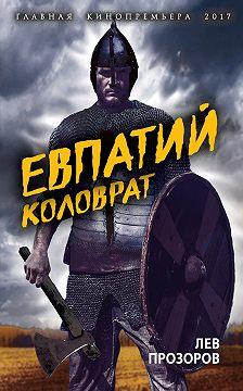 Лев Прозоров - Евпатий Коловрат. Легендарный воевода