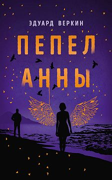 Эдуард Веркин - Пепел Анны
