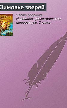 Unidentified author - Зимовье зверей