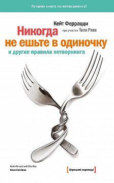 Кейт Феррацци - «Никогда не ешьте в одиночку» и другие правила нетворкинга