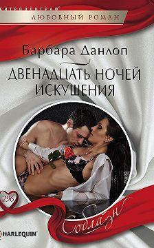 Барбара Данлоп - Двенадцать ночей искушения