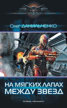 Олег Данильченко - На мягких лапах между звезд