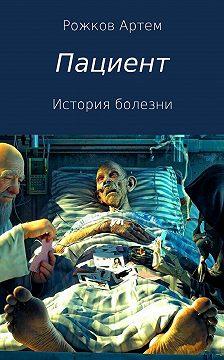 Артем Рожков - Пациент. История болезни