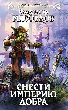 Владимир Мясоедов - Снести империю добра