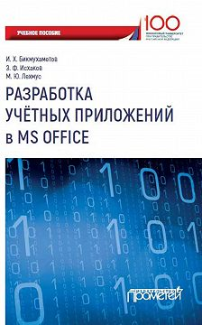Ильдар Бикмухаметов - Разработка учетных приложений в MS Office