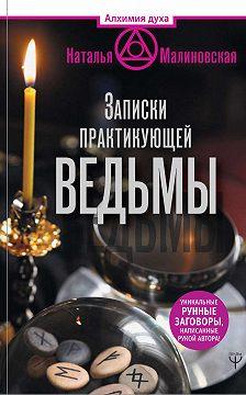 Наталья Малиновская - Записки практикующей ведьмы