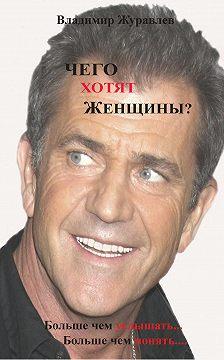 Владимир Журавлев - Чего хотят женщины