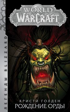 Кристи Голден - World Of Warcraft. Рождение Орды