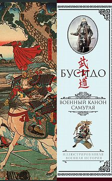 Ямамото Цунэтомо - Бусидо. Военный канон самурая с комментариями