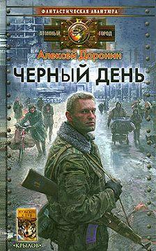 Алексей Доронин - Черный день