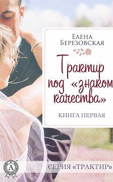 Елена Березовская - Трактир под «знаком качества»