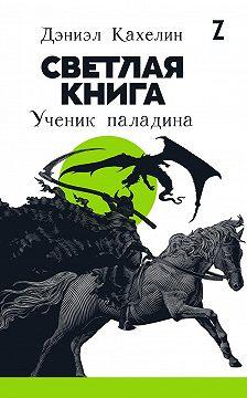 Дэниэл Кахелин - Светлая книга. Ученик паладина