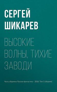 Сергей Шикарев - Высокие волны, тихие заводи