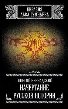 Георгий Вернадский - Начертание русской истории