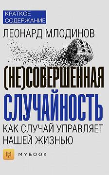 Алёна Черных - Краткое содержание «(Не)совершенная случайность. Как случай управляет нашей жизнью»