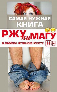 Александра Струк - РЖУНИМАГУ в самом нужном месте