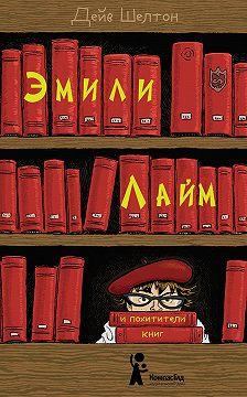 Дейв Шелтон - Эмили Лайм и похитители книг