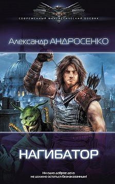 Александр Андросенко - Нагибатор